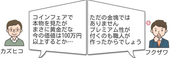 宝永小判金価格古い江戸時代貨幣