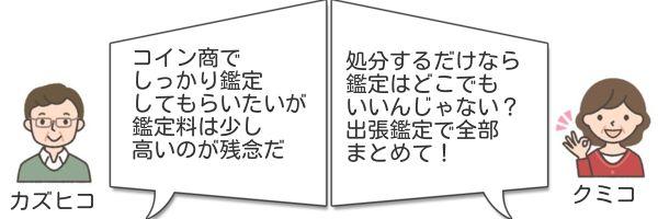 宝永小判金高価買取鑑定額