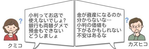 慶長小判金古銭買取価格両替
