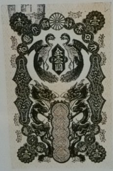 明治通宝1円札写真画像