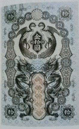 明治通宝10円札写真画像