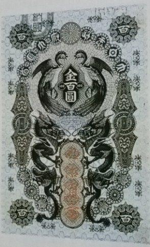 明治通宝100円札写真画像