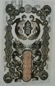 明治通宝2円札写真画像