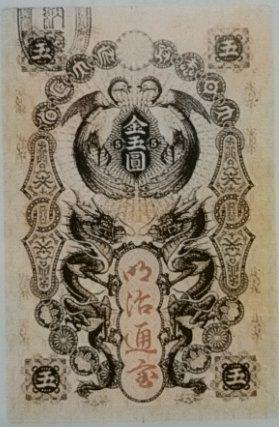 明治通宝5円札写真画像
