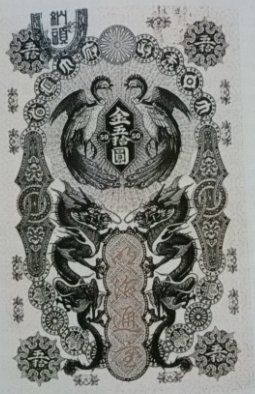 明治通宝50円札写真画像