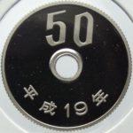 50円玉高額査定プルーフ加工