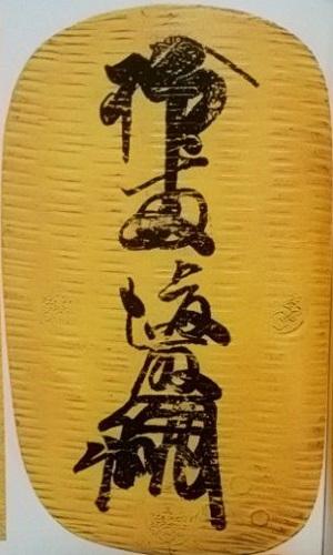 古銭元禄大判金写真画像