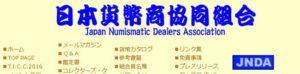 日本貨幣商協同組合HP