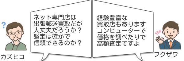 日本古札金銀売り先どこがいい
