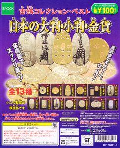 エポック古銭コレクション楽天