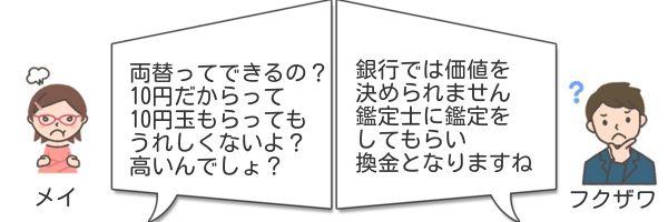 旧10円金貨銀行両替いくら