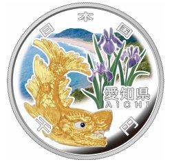 記念硬貨名古屋愛知地方自治法施工60周年表