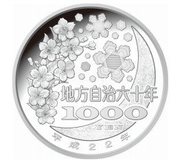 記念硬貨名古屋愛知地方自治法施工60周年裏