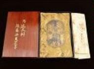 高額査定江戸時代大判価格