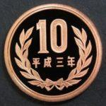 10円玉高価買取蒐集用コイン