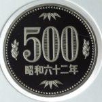 500円玉プルーフ加工昭和