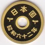 5円玉プルーフ加工高額硬貨
