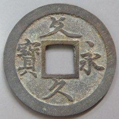 文久永宝徳川時代昔のお金