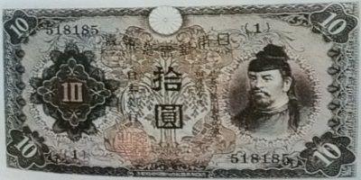 兌換券10円1次10円表写真