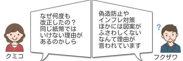 日本銀行兌換券古札なぜ多い