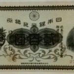 日本銀行兌換券いくら 実際売れた例
