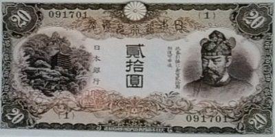 兌換券20円タテ書き写真