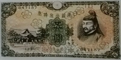兌換券5円1次5円古札写真
