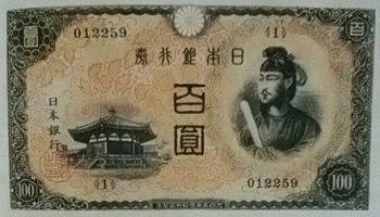 不換紙幣100円2次古札写真