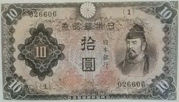 不換紙幣10円2次10円画像