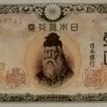 戦前古紙幣明治大正昭和
