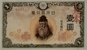 不換紙幣1円中央竹内実物