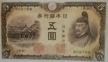 不換紙幣5円1次5円古札