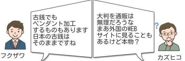 元禄大判金海外コイン比較