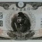 不換紙幣買取価格例 いくらで売れた
