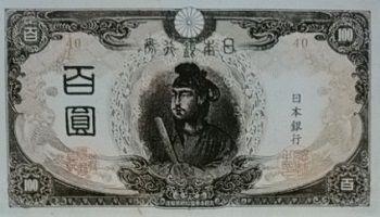 改正不換紙幣100円古紙幣
