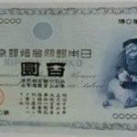 明治のお金買取 価格が1000万円超える驚きの鑑定