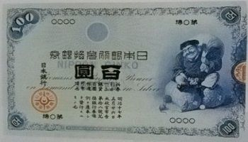 旧兌換銀行券100円大黒表写真