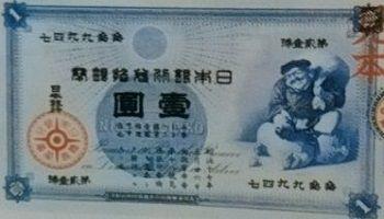 旧兌換銀行券1円大黒1円