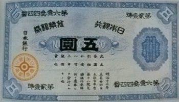旧兌換銀行券5円裏大黒5円