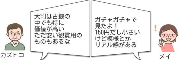 天保大判金査定鑑定