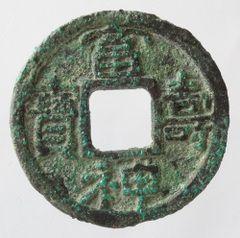 富寿神宝昔の法定通貨画像
