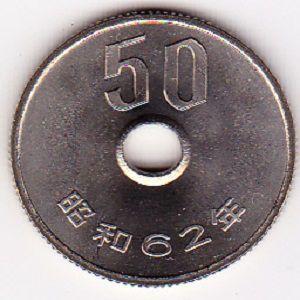 50円白銅貨昭和62年
