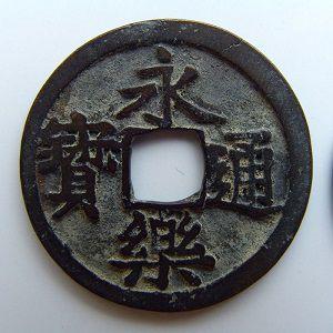 中国渡来銭永楽通宝