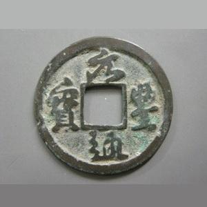 元豊通宝(真書)