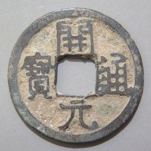中国最初の古銭開元通宝