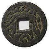 浅間銭江戸時代古銭