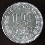 売るならここ!東京オリンピック記念硬貨1964年