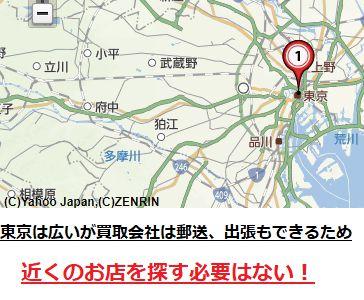 東京古銭買取会社地図