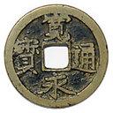 二水永水戸の銅銭