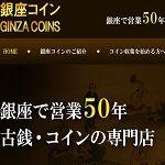 日本貨幣商協同組合
